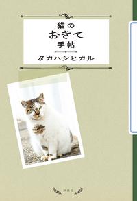 猫のおきて手帖-電子書籍