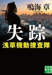 失踪 浅草機動捜査隊-電子書籍
