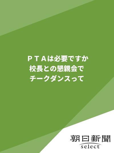 PTAは必要ですか 校長との懇親会でチークダンスって-電子書籍