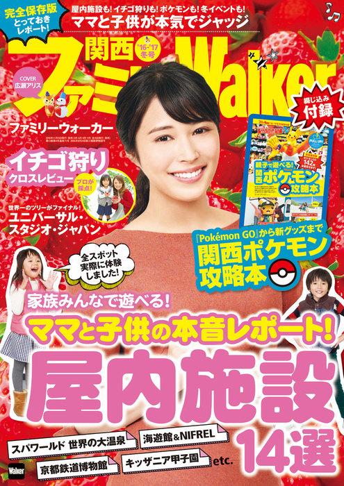 関西ファミリーウォーカー '16→'17冬号-電子書籍-拡大画像