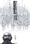 武田信玄 5-電子書籍