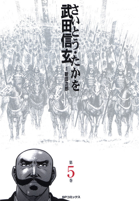 武田信玄 5拡大写真