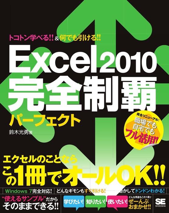 Excel2010完全制覇パーフェクト拡大写真