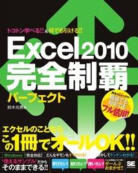 Excel2010完全制覇パーフェクト-電子書籍