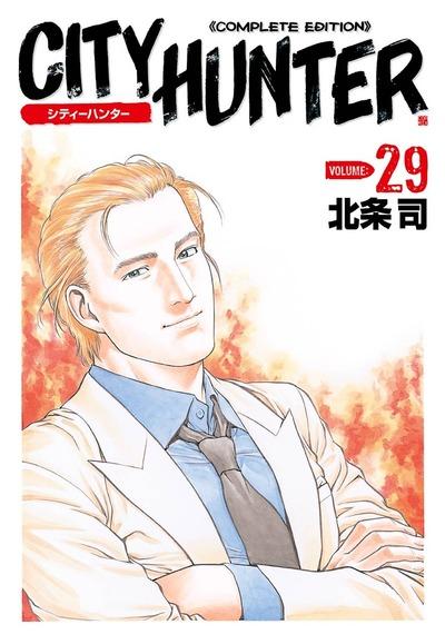 シティーハンター 29巻-電子書籍