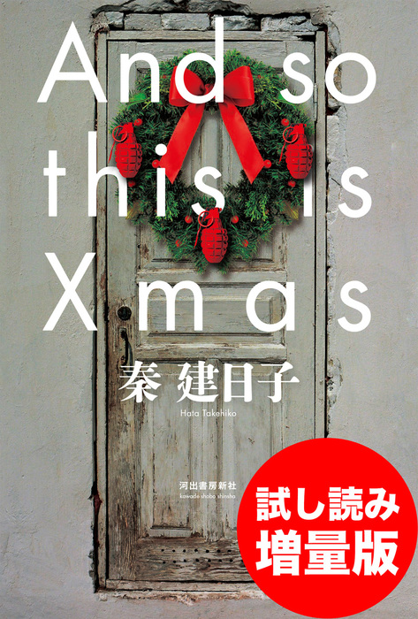 And so this is Xmas 試し読み増量版-電子書籍-拡大画像