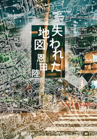 失われた地図-電子書籍