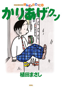 かりあげクン / 55