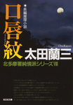 口唇紋~北多摩署純情派シリーズ8~-電子書籍