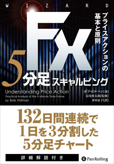 FX 5分足スキャルピング ──プライスアクションの基本と原則拡大写真