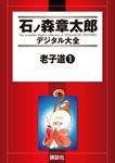 老子道(1)-電子書籍