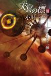 天冥の標 III アウレーリア一統-電子書籍