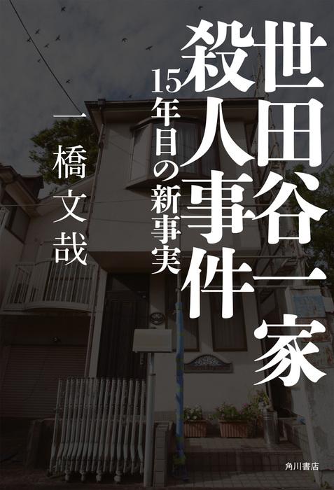 世田谷一家殺人事件 15年目の新事実拡大写真