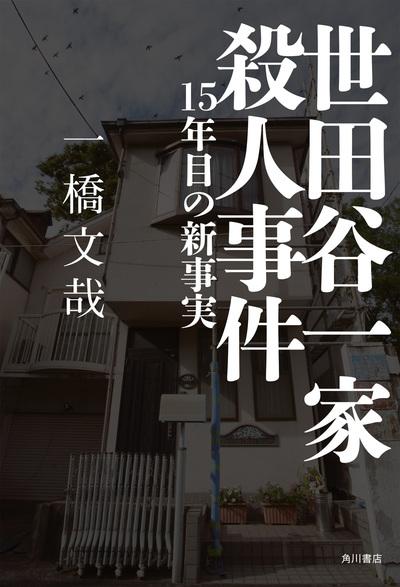 世田谷一家殺人事件 15年目の新事実-電子書籍