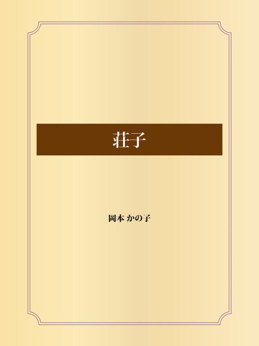 荘子-電子書籍-拡大画像