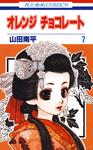 オレンジ チョコレート 7巻-電子書籍