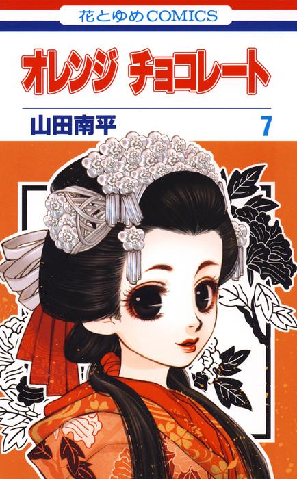 オレンジ チョコレート 7巻拡大写真