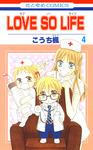 LOVE SO LIFE 4巻-電子書籍