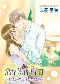 そばにいて ~Stay With XX~ II