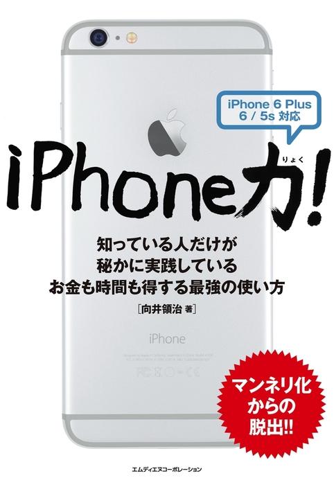 iPhone力!知っている人だけが秘かに実践しているお金も時間も得する最強の使い方〈iPhone 6 Plus/6/5s対応〉-電子書籍-拡大画像