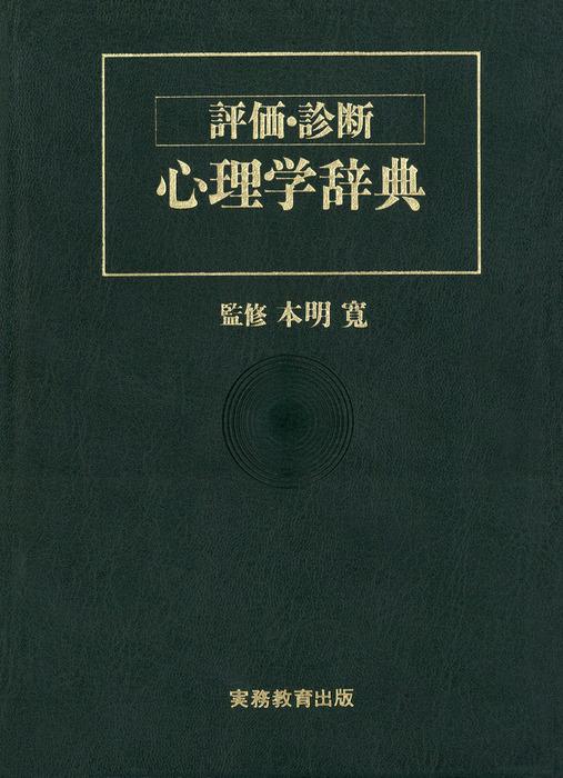 評価・診断 心理学辞典-電子書籍-拡大画像