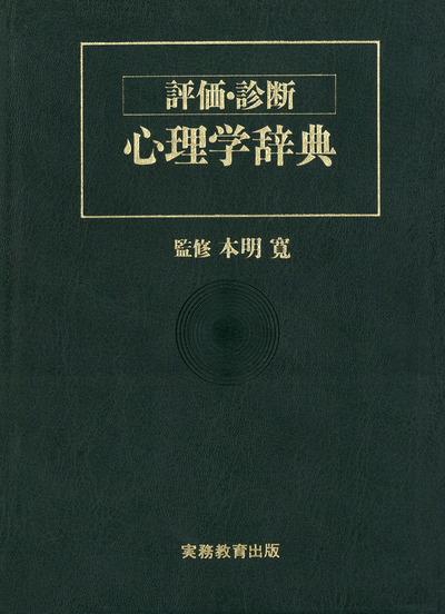 評価・診断 心理学辞典-電子書籍
