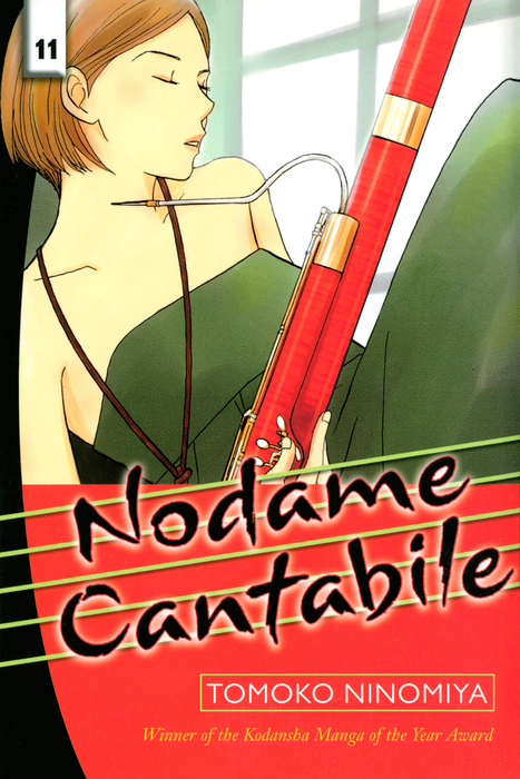 Nodame Cantabile 11-電子書籍-拡大画像
