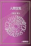 人間空気-電子書籍
