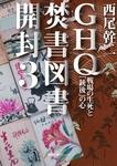 GHQ焚書図書開封3 戦場の生死と「銃後」の心-電子書籍