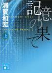 記憶の果て(上)-電子書籍