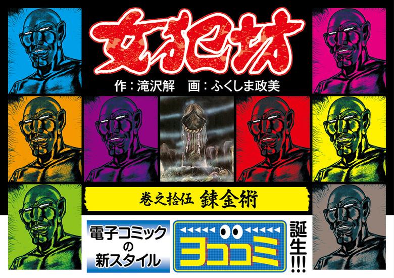 【ヨココミ】女犯坊(15)-電子書籍-拡大画像