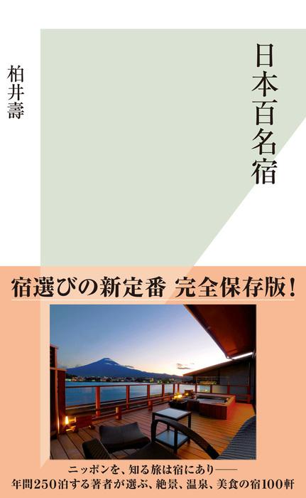 日本百名宿拡大写真