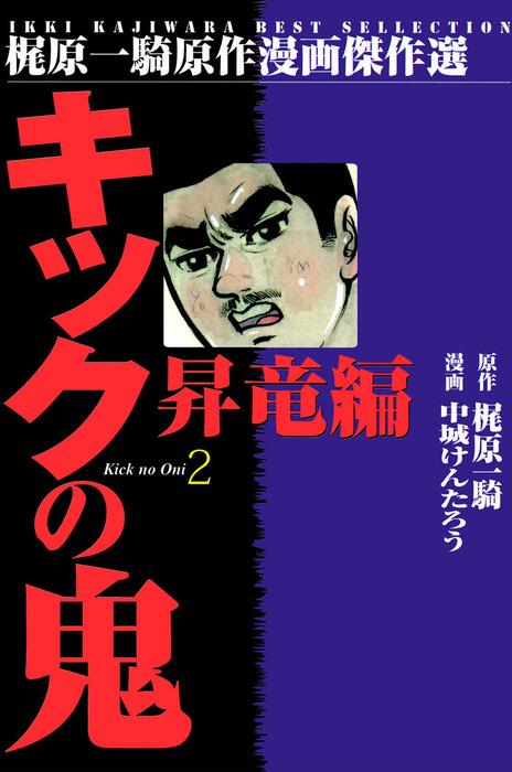 キックの鬼2-電子書籍-拡大画像