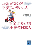 お金がなくても平気なフランス人 お金があっても不安な日本人-電子書籍