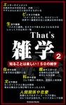 That's 雑学2-電子書籍