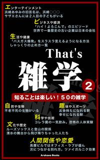 That's 雑学2