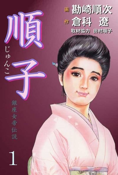 順子 1巻-電子書籍