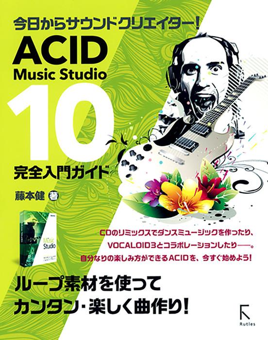 ACID Music Studio 10 完全入門ガイド拡大写真