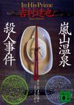 嵐山温泉殺人事件-電子書籍
