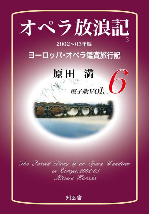 オペラ放浪記[電子版:第6巻]――2002~03年編ヨーロッパ・オペラ鑑賞旅行記拡大写真