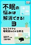 不眠の悩みは解消できる! (3) セルフケアと睡眠薬などの治療法-電子書籍
