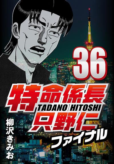 特命係長只野仁ファイナル 36-電子書籍