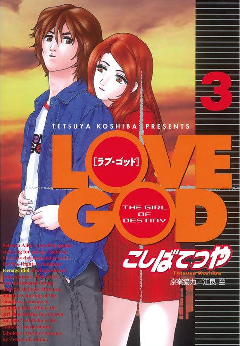 LOVE GOD(3)拡大写真