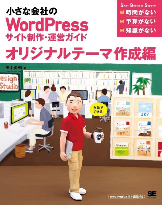 小さな会社のWordPressサイト制作・運営ガイド[オリジナルテーマ作成編]拡大写真