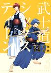 武士道シックスティーン(3)-電子書籍