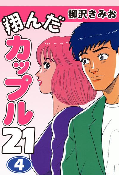 翔んだカップル21(4)-電子書籍