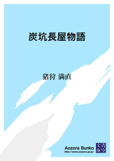 炭坑長屋物語-電子書籍