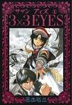 3×3EYES(1)-電子書籍