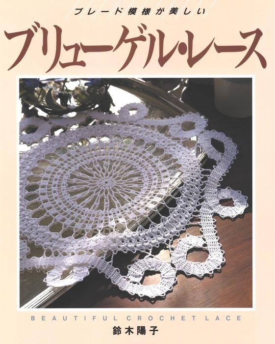 ブレード模様が美しい ブリューゲル・レース-電子書籍-拡大画像