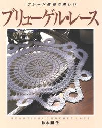 ブレード模様が美しい ブリューゲル・レース-電子書籍